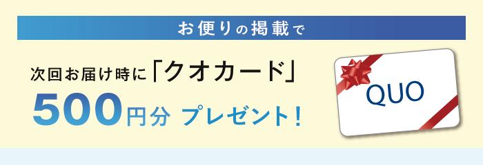 お便りの掲載で次回お届け時に「クオカード」500円分プレゼント!